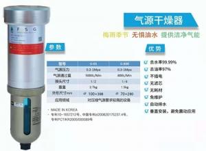气源干燥器
